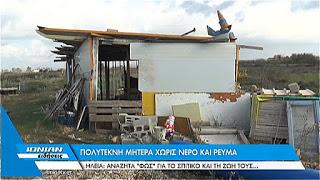 ilia_polytekni_mhtera_xoris_revma_kai_nero