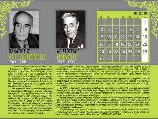 Ημερολόγιο απο το Πολιτιστικό Σύλλογο Καλίδονας Σάρενα.1