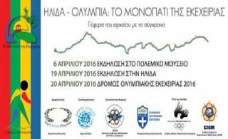 ilida-olybia-to-monopati-ekexeirias