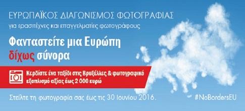 europaikos_diagonismos_fotografias_2523noborderseu