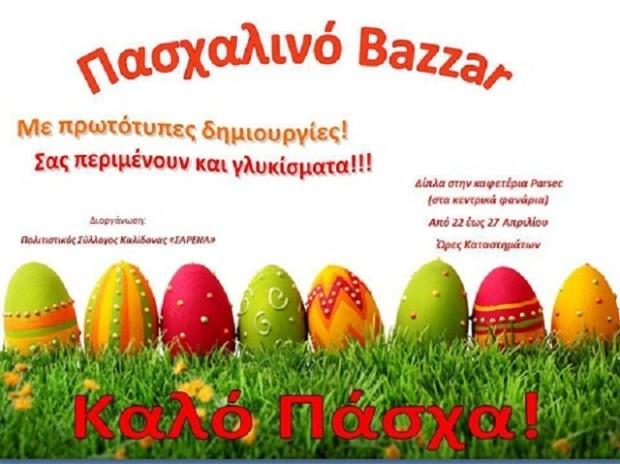 pasxalino-bazzar-politistikos-syllogos-satrena-kalidona-zacharos