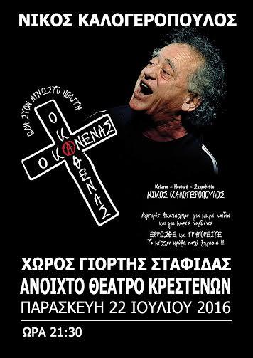 Ο Νίκος Καλογερόπουλος στο Ανοιχτό Θέατρο Κρεστένων-2