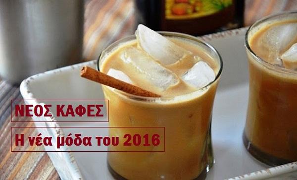 ellinikos-kafes-pagomenos-new-2016
