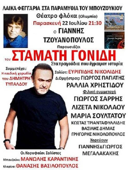 tzouanopoulos-Γονίδης-θέατρο-Φλόκα-Olimpias