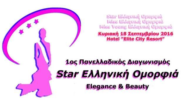 panelladikos_diagonismos_star_elliniki_omorfia_2016_kalamata