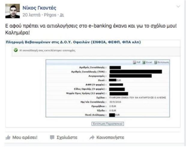 plirose-ton-enfia-me-minima-ston-tsipra_viral-1