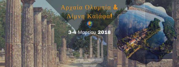 arxaia-olimpia-kai-limni-kaiafa