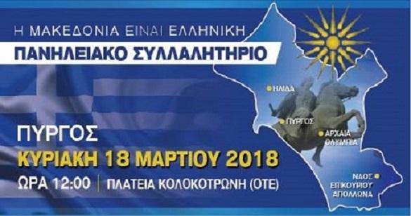 syllalitiria-gia-ti-macedonia-ston-pirgo-ilias-tin-kyriaki-18-martiou